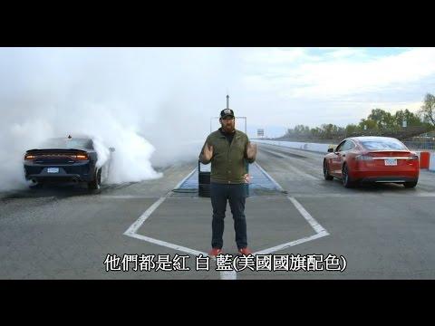地表最快電動轎車與來自地獄爆缸的野貓,到底誰才夠壞胚子