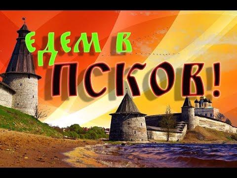 Советы туристам. Псков-Изборск-Печоры за один день