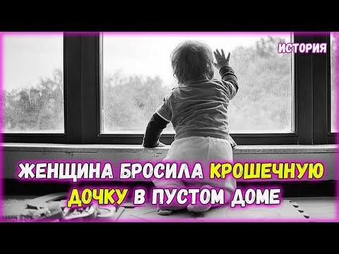 Женщина бросила крошечную дочку в пустом доме, а спустя 10 лет она вернулась за ней