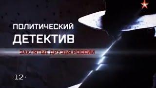 Политический детектив - Заклятые друзья России
