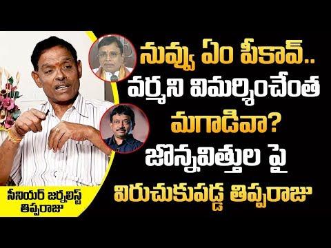 Sr Journalist Tipparaju Shocking Comments On Jonnavithula | Kamma Rajamlo Kadapa Reddlu | RGV | Stv