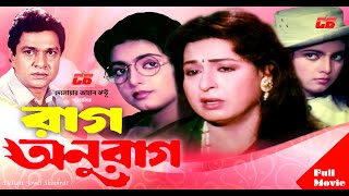 Rag Anurag | রাগ আনুরাগ | Shabnaz | Shabana | Alomgir | Bapparaj | Bangla Full Movie