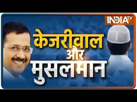 Delhi Election 2020: क्या केजरीवाल को मिलेगा मुसलमानों का 100% वोट?