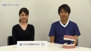 歯科衛生士による居宅療養管理指導