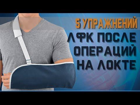 ЛФК для разработки в локтевого сустава после травм и операций | Доктор Демченко