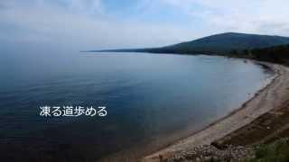 「バイカル湖のほとり」原曲:ロシア民謡