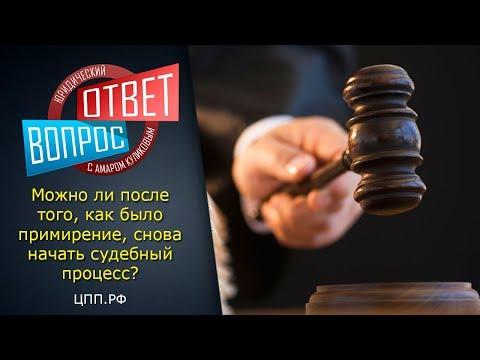 Как повторно подать иск в суд? - можно ли?  - отвечает Амар Куликов