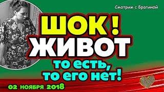 Потерялся ЖИВОТ Савкиной! ДОМ 2 НОВОСТИ, 02 ноября 2018