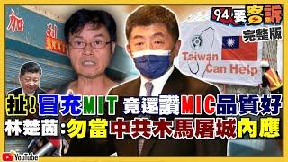 加利混中國製口罩冒充國家隊!亂台灣防疫?