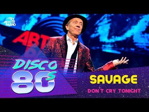 Savage - Don't Cry Tonight (Дискотека 80-х 2015, Авторадио)