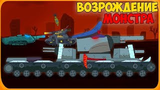 Revive the monster! FINAL - Cartoons about tanks