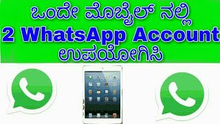 How to use 2 Official WhatsApp Account in 1 Mobile | Kannada | Technology | gb WhatsApp