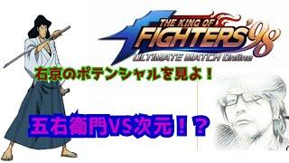 燃えよ斬鉄剣! 【 KOF98UMOL】次元VS五右衛門!【 The King Of Fighters'98 UMOL】