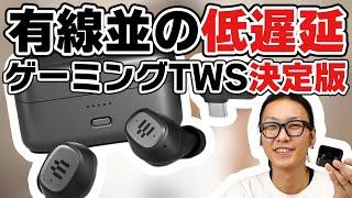 超低遅延を実現!ゲーミング完全ワイヤレスイヤホン!EPOS 「GTW 270 Hybrid」 実機レビュー!