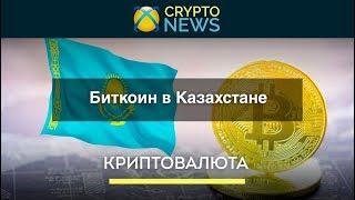 Биткоин в Казахстане