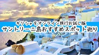 Nianiakos travel