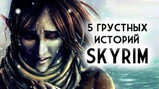 Skyrim - 5 грустных историй в Скайриме! Не отмеченные и интересные локации.