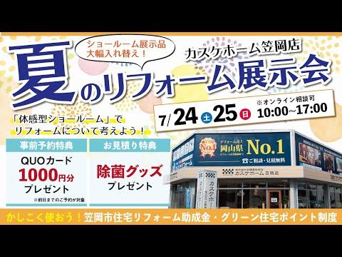 【イベント】夏のリフォーム展示会inカスケホーム笠岡店