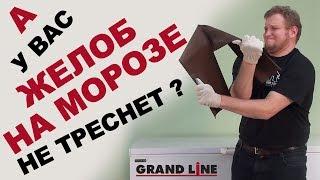 Желоб 3 м GL пластиковый белый от компании МИР КРОВЛИ И ОКОН - видео