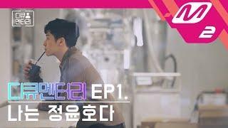 [디큐멘터리] 동방신기 Ep.1 나는 정윤호다 (D-cumentary: TVXQ! Ep.1 U-KNOW)