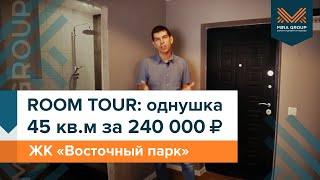 """45м2 за 240 000 рублей: room tour в ЖК """"Восточный Парк"""""""