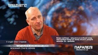 «Паралелі» Олег Старіков: Ситуація в Азовському морі
