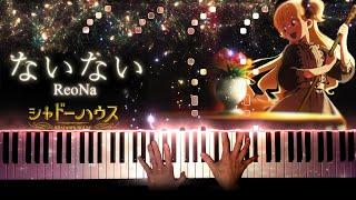 【ピアノ】ないない - ReoNa (シャドーハウスED) / Nai Nai (Shadows House 影宅)【Piano Cover】