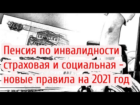 Пенсия по инвалидности страховая и социальная   новые правила на 2021 год