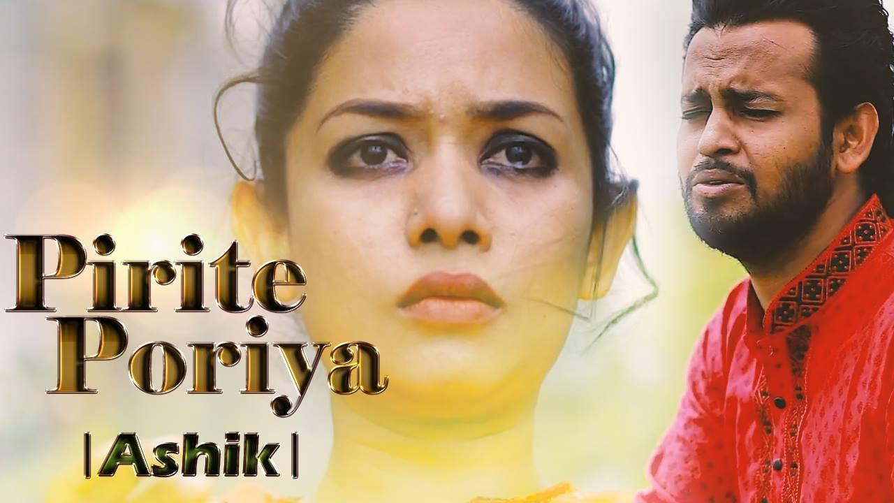 Pirite Poria   Ashik   Bangla new song 2017  downoad full Hd Video