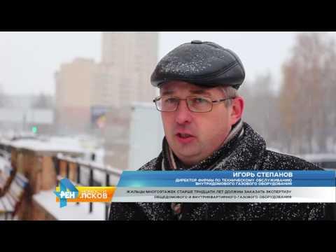 Новости Псков 16.11.2016 # Проверка газового оборудования