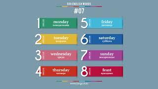#07 - АНГЛИЙСКИЙ ЯЗЫК - 500 основных слов. Изучаем английский язык самостоятельно.