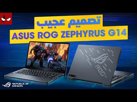 لابتوب بتصميم غير معتاد و أداء قوي ROG zephyrus g14