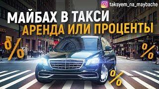 Майбах в такси! Аренда или проценты? Luxe и VIP такси/Таксуем на майбахе
