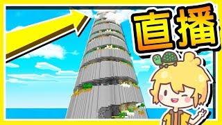 🔴【 阿神的Live頻道】這一座塔要爬整整3個小時 |【羽神同行】