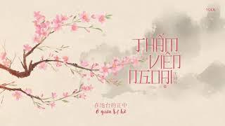 [VIETSUB] Thẩm Viên Ngoại - A Nguyệt Nguyệt / Lệ Cách (阿yueyue/戾格 - 沈园外)