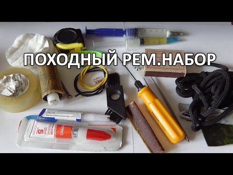 Походный ремнабор (набор для ремонта) - состав и обзор.