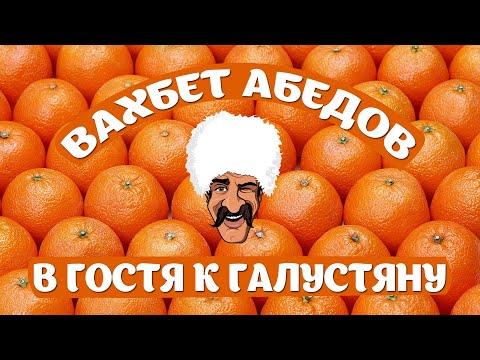 Вахбет Абедов - В гостя к Галустяну [Official Video]
