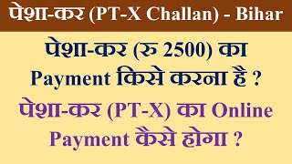 पेशा-कर (PT-X Challan) -Bihar, पेशा-कर (रु 2500) का Payment किसे करना है? Online Payment कैसे होगा ?  SUVICHAR PHOTO GALLERY   : IMAGES, GIF, ANIMATED GIF, WALLPAPER, STICKER FOR WHATSAPP & FACEBOOK #EDUCRATSWEB