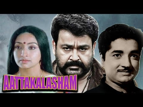 Aattakalasam | Full Malayalam Movie | Prem Nazir, Mohanlal, Lakshmi | HD
