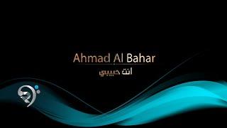 اغاني حصرية احمد البحار - انته حبيبي / Offical Video تحميل MP3