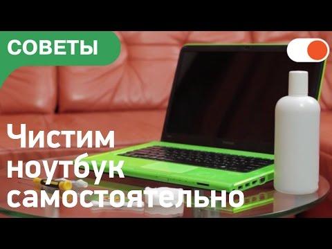 Как разобрать и почистить ноутбук от пыли | Советы comfy.ua