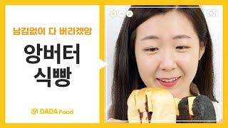 [다다푸드] 달콤한 팥앙금과 고소한 버터의 만남! 앙버터 식빵
