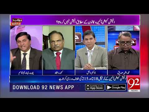 Does Election Commission not do elections according to Constitution and Law? | 21 Nov 2018 |92NewsHD