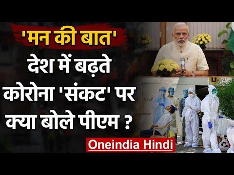 Mann Ki Baat: PM Modi ने देश में बढ़ते Coronavirus के कहर पर क्या कहा? | वनइंडिया हिंदी