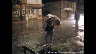 В нашем городе дождь. г  Херсон.