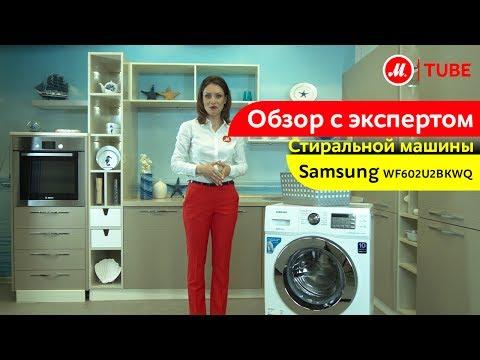 Видеообзор стиральной машины Samsung WF602U2BKWQ с экспертом М.Видео