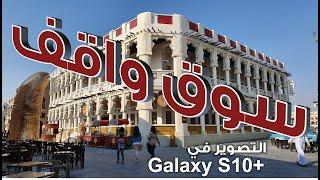 تحميل و مشاهدة سوق واقف دولة قطر MP3