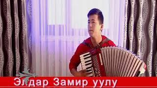 Элдар Замир уулу АПА