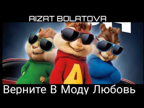 Верните в моду любовь | Голосами Бурундуков