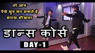 Dance Course ( डांस कोर्स ) Day 1 | तो ऐसे सीखिए डांस स्टेप्स हिंदी में |  Step By Step Tutorial